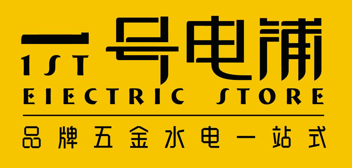 粤凯品牌五金水电